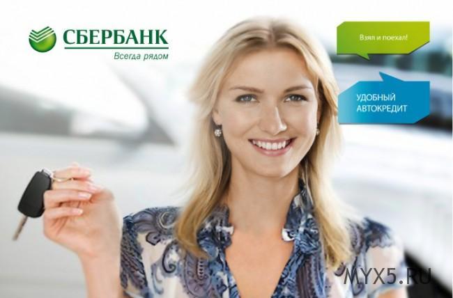Автокредит на БМВ Х5 от Сбербанка России